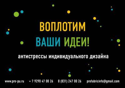 voplotim_vashi_idei01